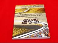 Овсяницкая, Л.Ю. Алгоритмы и программы движения робота Lego Mindstorms EV3 по линии
