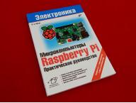 Микрокомпьютеры Raspberry Pi. Практическое руководство, Книга