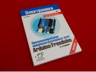 Программирование микроконтроллерных плат Arduino/Free duino (пер. с нем., 2-е изд.)