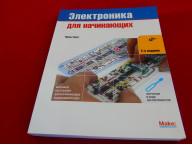 Электроника для начинающих, 2-е издание, Книга Платта Ч., для изучения основ электротехники