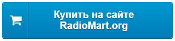 Купить на сайте RadioMart.org