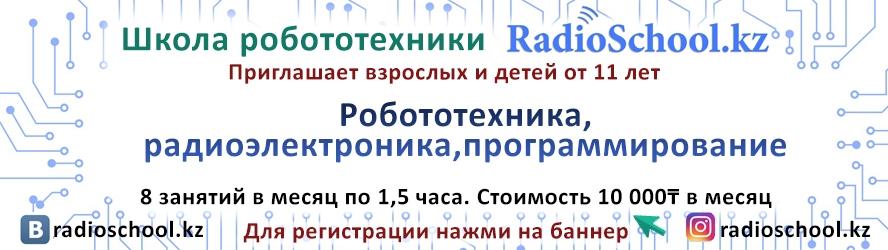 Школа робототехники RadioSchool
