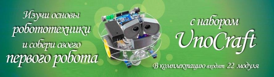 Роботоконструктор UnoCraft