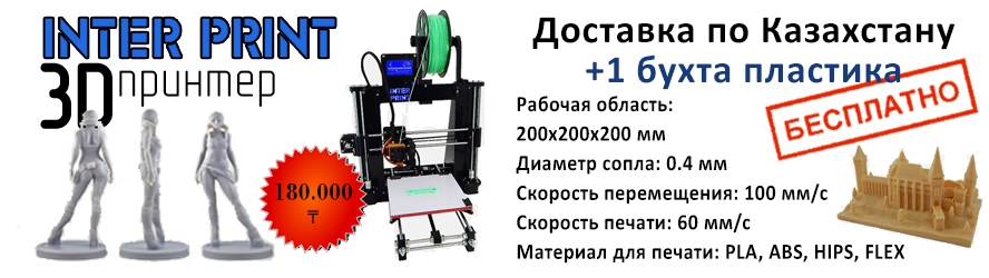 3D принтер InterPrint i3 (Prusa I3)